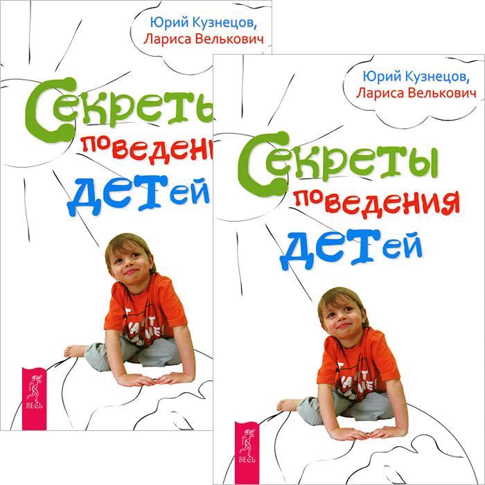 Юрий Кузнецов, Лариса Велькович Секреты поведения детей (комплект из 2 книг)