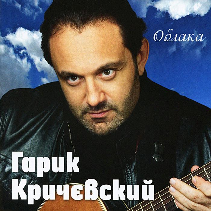 Гарик Кричевский. Облака