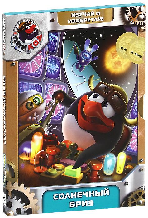 Смешарики: Пинкод: Солнечный бриз смешарики пинкод солнечный бриз параллельный мир 2 dvd