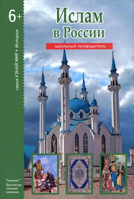 Б. Г. Файрузов Ислам в России эбермин где в москве