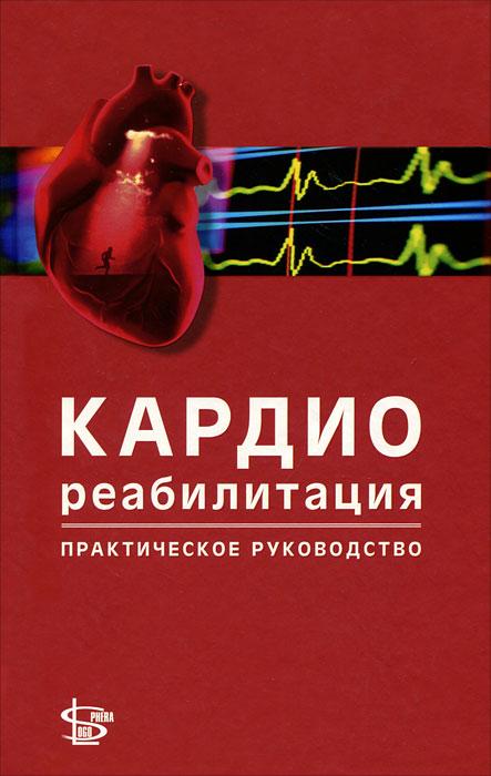 Кардиореабилитация. Практическое руководство заболевания периферических артерий руководство
