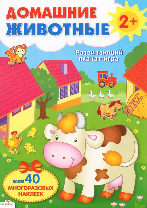 Владимир Степанов Домашние животные. Развивающий плакат-игра мельник в домашние животные и их детеныши page 1