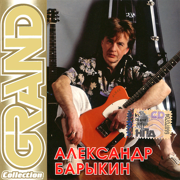Grand Collection. Александр Барыкин