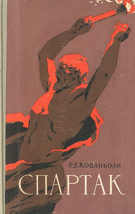 Спартак агафонов н иоанн дамаскин исторический роман isbn 9785905889554