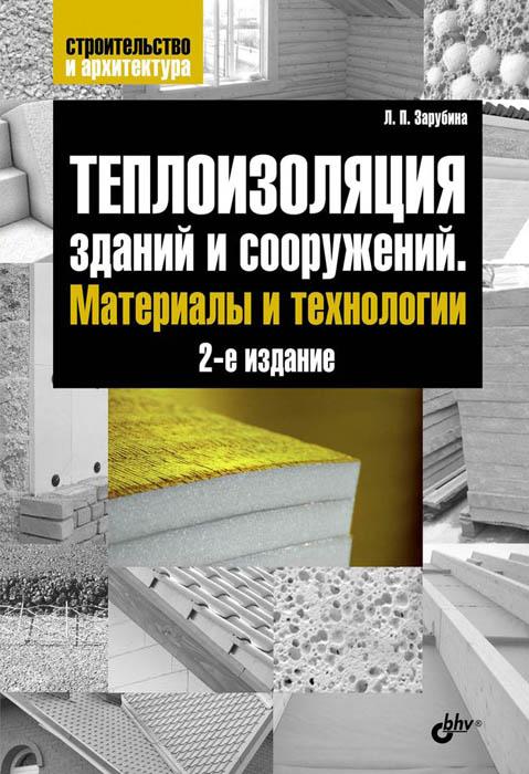 Л. П. Зарубина Теплоизоляция зданий и сооружений. Материалы и технологии книги аделант отделка стен материалы и технологии
