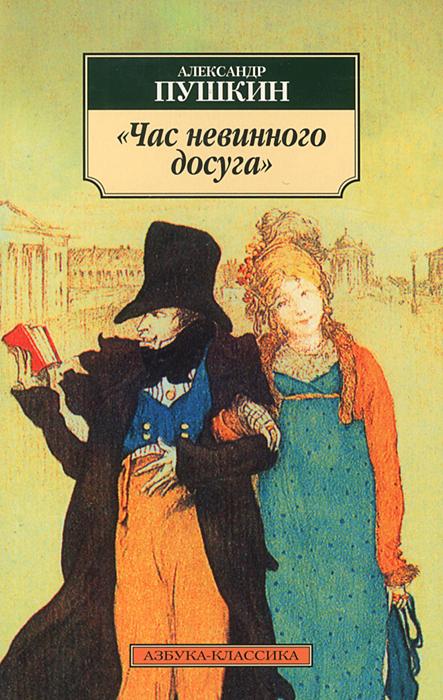 Александр Пушкин Час невинного досуга александр пушкин лирика