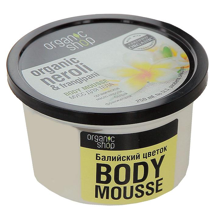 Мусс для тела Organic Shop Балийский цветок, 250 мл65501056Мусс для тела Organic Shop Балийский цветок - легкий и воздушный мусс для тела на основе органического масла нероли и белого франжипани восстанавливает упругость и эластичность кожи, придавая ей гладкость и шелковистость.Мусс не содержит силиконов, SLS, парабенов. Без синтетических отдушек и красителей, без синтетических консервантов. Характеристики:Объем: 250 мл. Производитель: Россия. Товар сертифицирован.