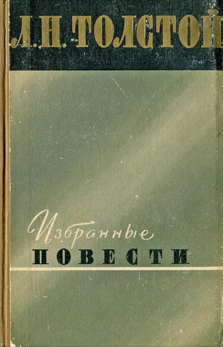 Л. Н. Толстой. Избранные повести цены онлайн