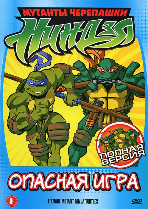 Мутанты черепашки ниндзя: Опасная игра умка книжка с телефоном черепашки ниндзя опасная миссия
