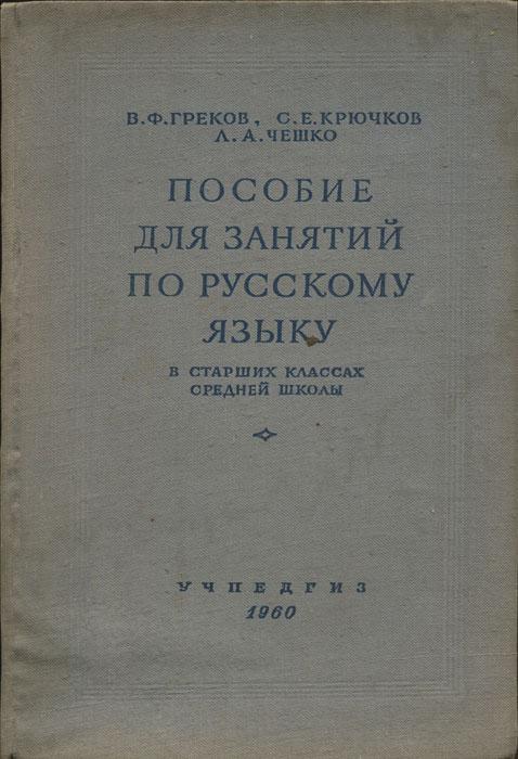Гдз для пособия для занятий по русскому языку в старших классах 2007