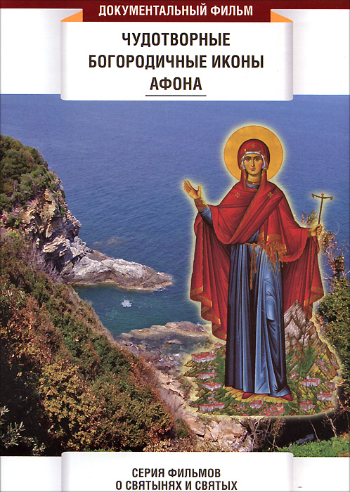 Чудотворные Богородичные иконы Афона скоробогатько н чудотворные иконы