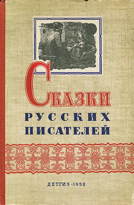 Сказки русских писателей сказки