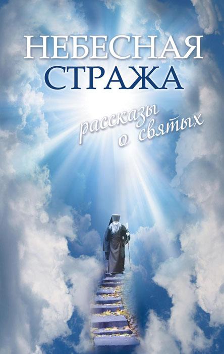 В. М. Зоберн Небесная стража. Рассказы о святых