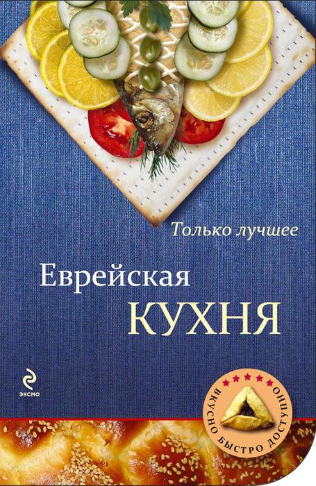 Боровская Элга Еврейская кухня ISBN: 978-5-699-58846-6 элга боровская восточные сладости