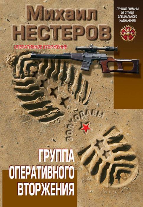 Михаил Нестеров Группа оперативного вторжения конструктор железнодорожный вокзал