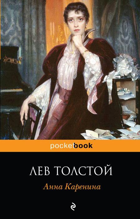 Лев Толстой Анна Каренина анастасия или анна величайшая загадка дома романовых
