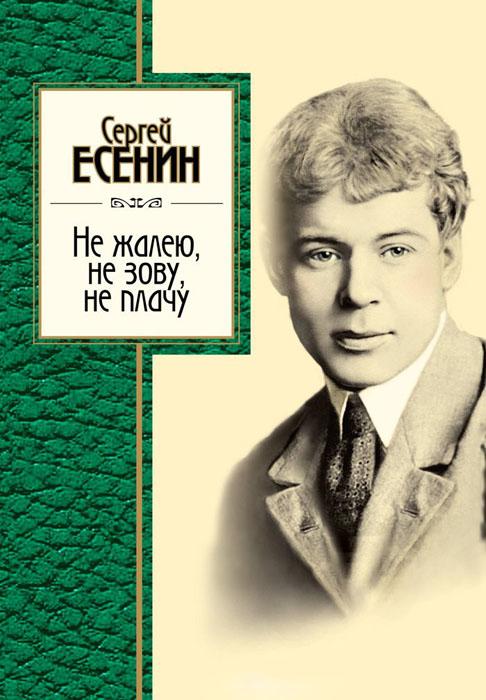 Сергей Есенин Не жалею, не зову, не плачу александр пушкин сергей есенин андрей усачев 100 стихов про новый год