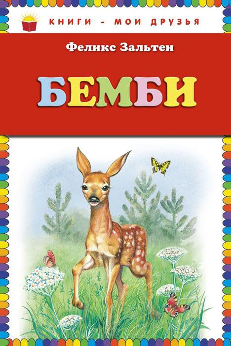 Феликс Зальтен Бемби ISBN: 978-5-699-66163-3 сборник бемби спектакль