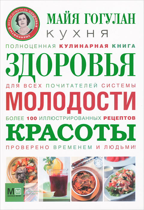 Майя Гогулан Кухня здоровья, молодости, красоты гогулан м ф низкокалорийная кухня