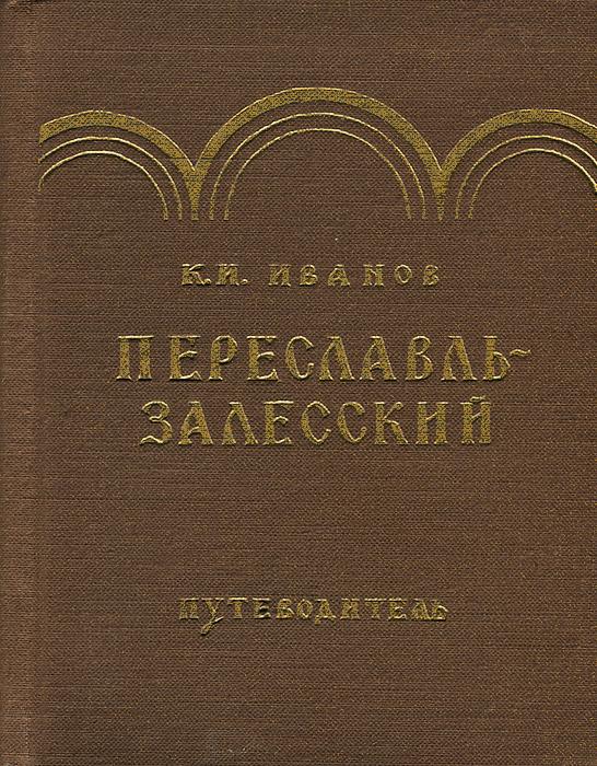 Переславль-Залесский. Путеводитель