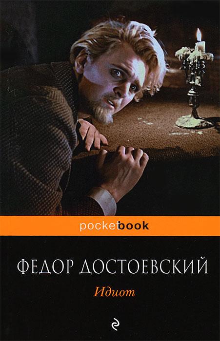Федор Достоевский Идиот идиот 4cdmp3