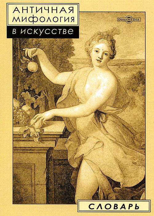 Античная мифология в искусстве