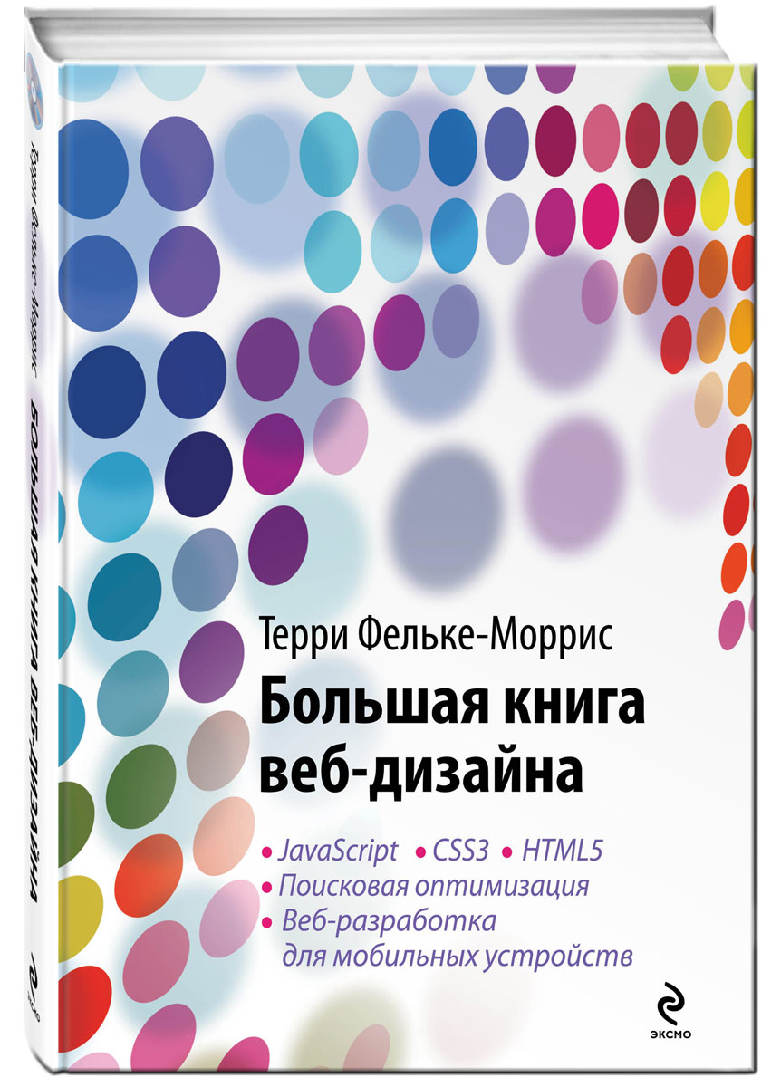 Терри Фельке-Моррис Большая книга веб-дизайна (+ CD-ROM) большая книга веб дизайна cd