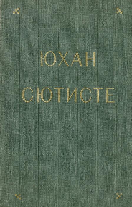 Юхан Сютисте. Избранные стихотворения жорж батай ненависть к поэзии