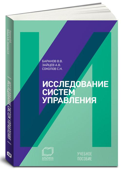 В. В. Баранов, А. В. Зайцев, С. Н. Соколов. Исследование систем управления
