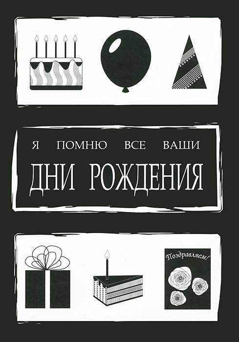 Я помню все ваши дни рождения. Книга для записей дикуль в книга для записей с практическими упражнениями для здорового позвоночника