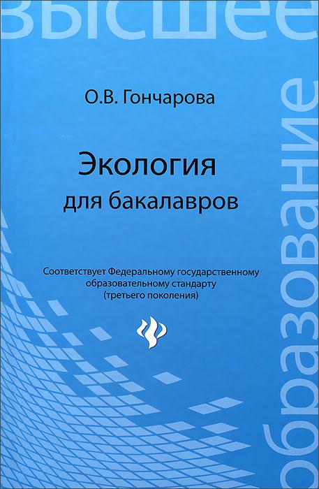 Экология для бакалавров. О. В. Гончарова