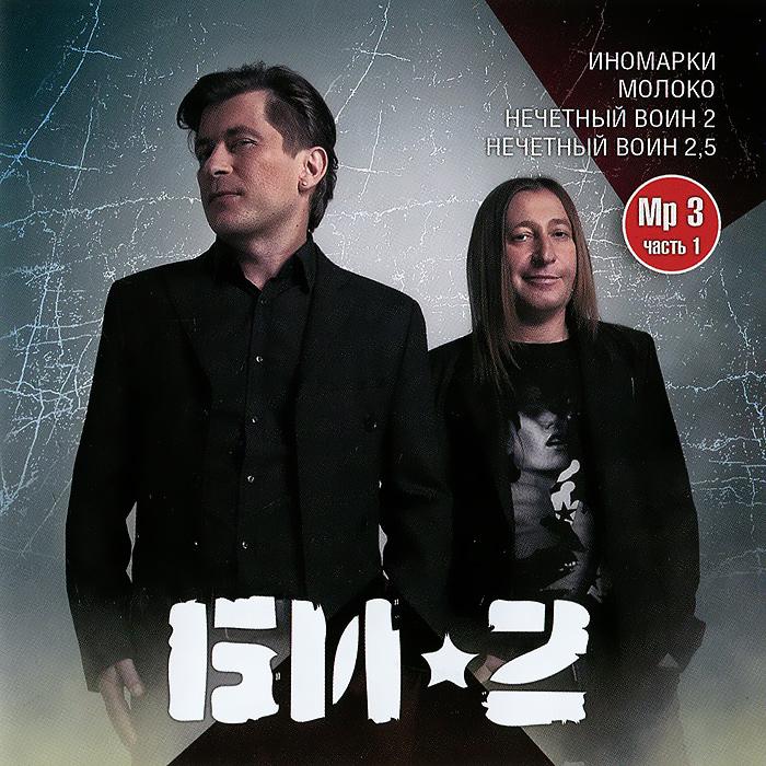 Би-2 Би-2. Часть 1 (mp3) edith piaf 200 легендарных песен часть 1 компакт диск mp3 rmg