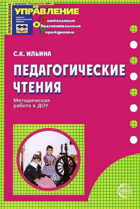 С. К. Ильина Педагогические чтения