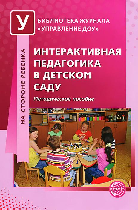 Интерактивная педагогика в детском саду