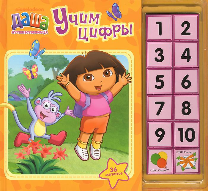 Даша-путешественница. Учим цифры. Книжка-игрушка киричек е ред учим цифры учим цвета я считаю до 10 4