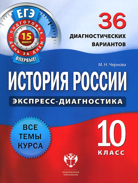 История России. 10 класс. 36 диагностических вариантов