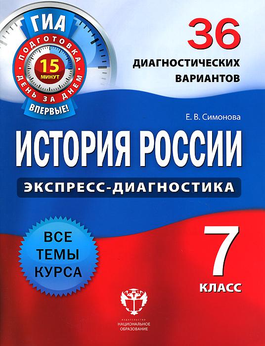 История России. 7 класс. 36 диагностических вариантов