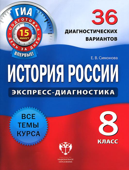 История России. 8 класс. 36 диагностических вариантов