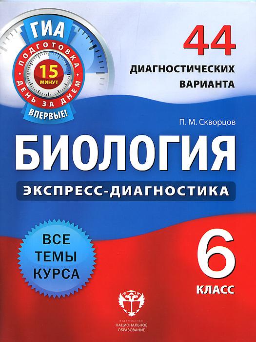 П. М. Скворцов Биология. 6 класс. 44 диагностических варианта