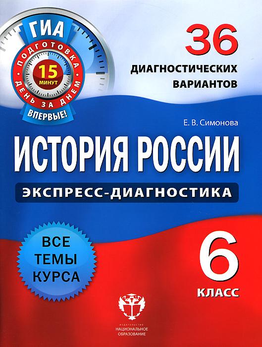 История России. 6 класс. 36 диагностических вариантов