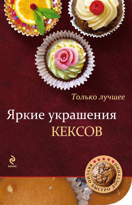 Яркие украшения кексов кулинария готовые блюда купить