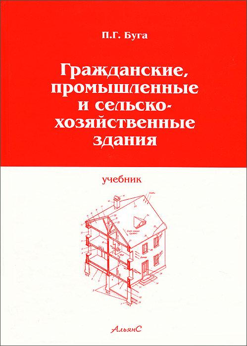 П. Г. Буга Гражданские, промышленные и сельскохозяйственные здания