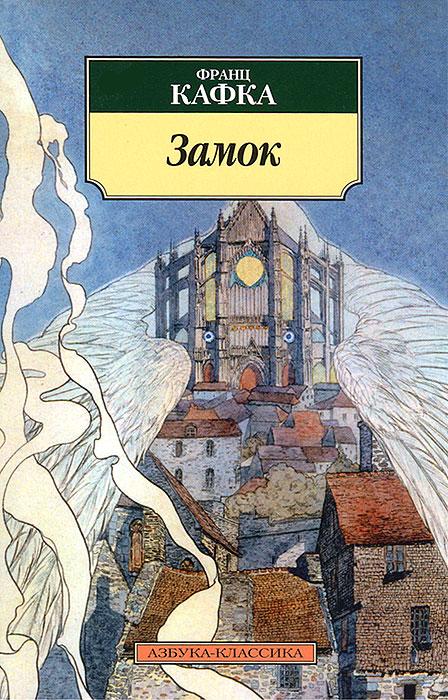 Zakazat.ru: Замок. Франц Кафка