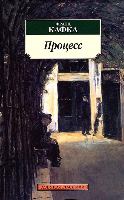 Франц Кафка Процесс ISBN: 978-5-389-04984-0 франц кафка франц кафка дневники