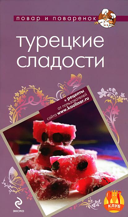 Н. Савинова Турецкие сладости