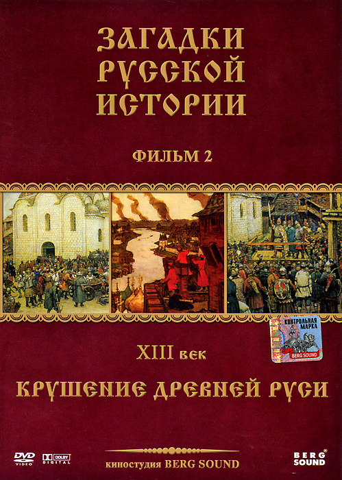 Загадки русской истории, фильм 2: Крушение древней Руси