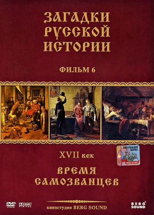 Загадки русской истории, фильм 6: Загадка российских самозванцев