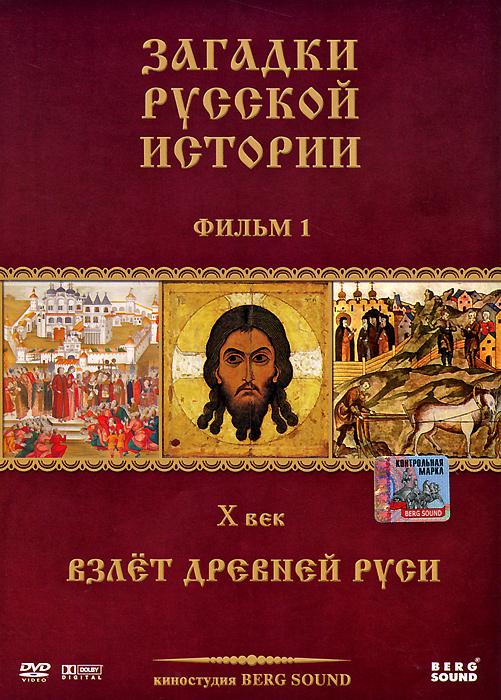 Загадки русской истории, фильм 1: Взлет древней Руси