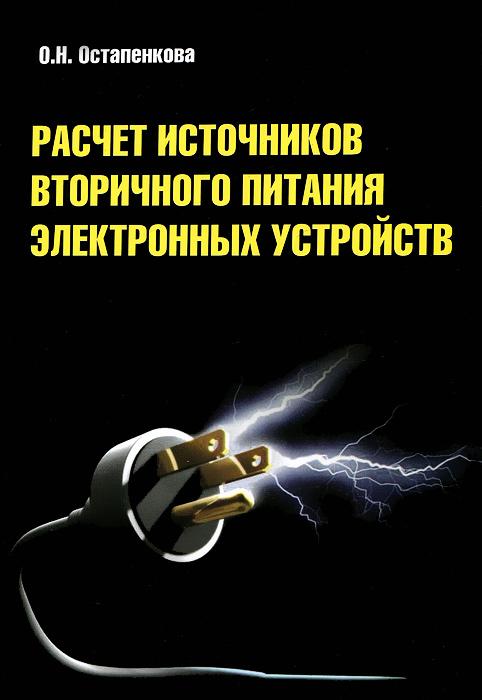 О. Н. Остапенкова Расчет источников вторичного питания электронных устройств ситников а в электротехнические основы источников питания