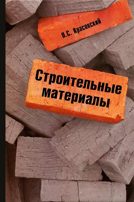 П. С. Красовский Строительные материалы зарядное устройство орион 265